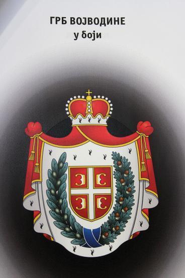 grb-vojvodine2